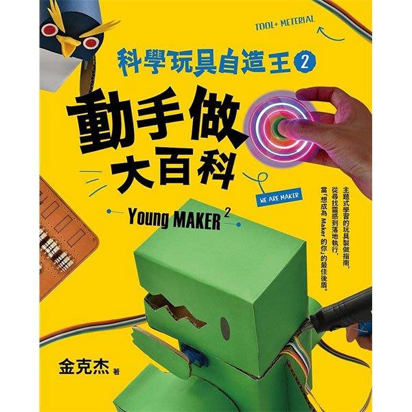 [小文的家] 親子天下 科學玩具自造王2:動手做大百科