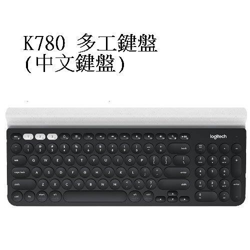 【電子超商】Logitech 羅技 K780 Multi-Device 跨平台藍牙鍵盤 適用電腦/手機/平板