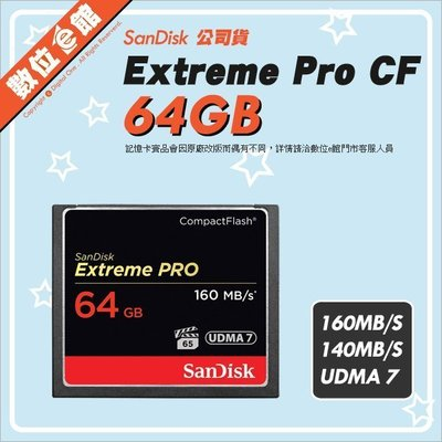 數位e館 群光公司貨 SanDisk Extreme Pro CF 64G 64GB 160MB 1067X 記憶卡