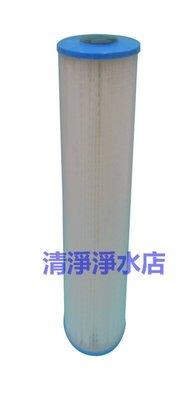 【清淨淨水店】20英吋大胖濾殼專用 5微米摺疊濾心,310元