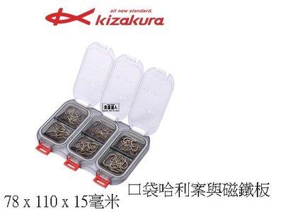 ☆~釣具先生~☆ 釣魚專用 Kizakura Z-box 防水 零件盒  編號:083617