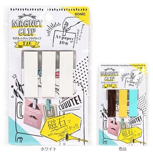 [霜兔小舖] 日本代購 SONIC超薄小巧 磁力標籤夾  磁鐵夾 文具 紙張  收納 3入