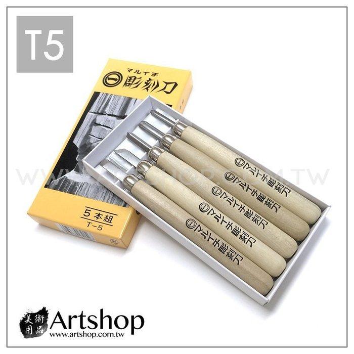 【Artshop美術用品】日本 Maruichi 丸一 雕刻刀 T5 (5支入) 紙盒裝附磨刀石