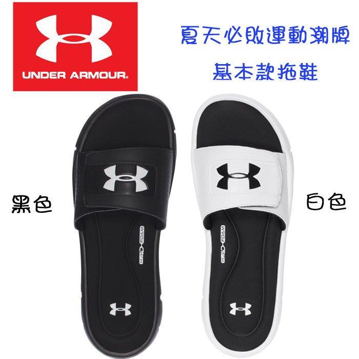 UNDER ARMOUR UA logo基本款運動拖鞋 健身房運動 雨季好夥伴 1287318100 黑/白色 現貨免運