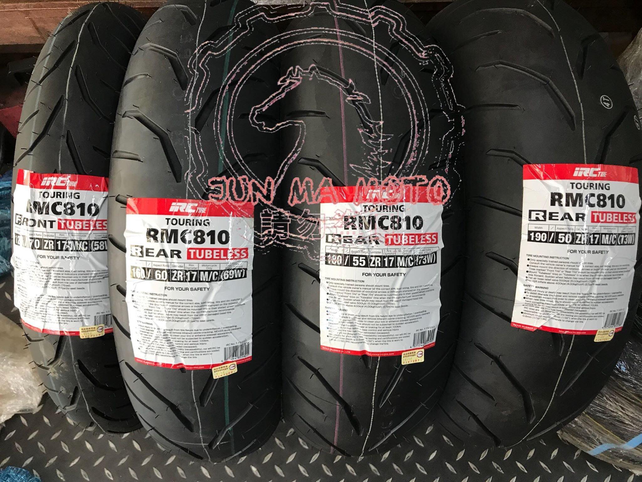 駿馬車業 IRC RMC801 160/60-17 160/60ZR17 4700元 含裝/氮氣/平衡 日本製