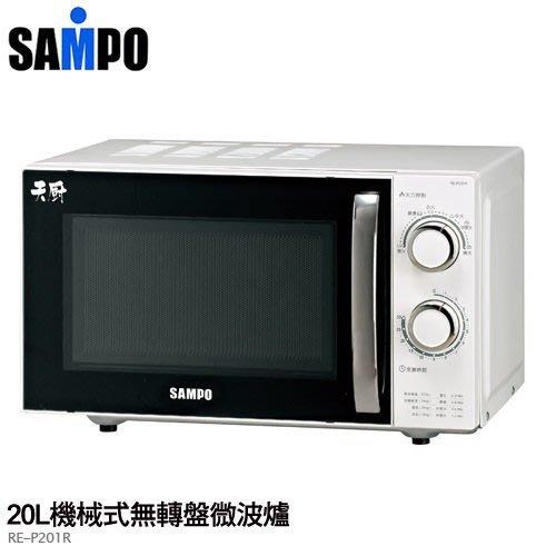 SAMPO 聲寶 RE-P201R 20L 無轉盤 機械式 微波爐