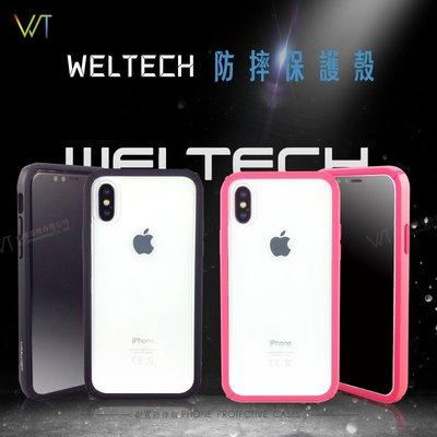 【WT 威騰國際】WELTECH  iPhone X 鑽石系列 耐震防摔保護殼 防摔邊框 抗震防摔殼 保護套 手機套