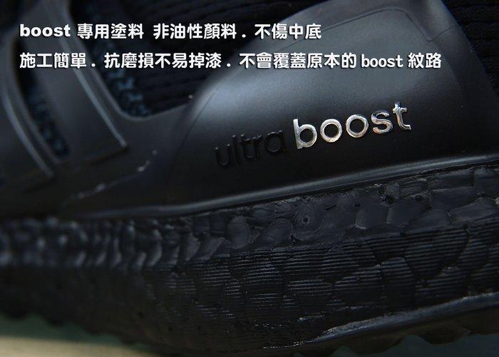 adidas ultra boost Y-3 yeezy350 NMD boost中底 塗