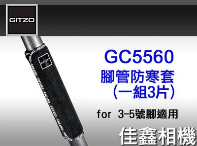 @佳鑫相機@(全新品)GITZO GC5560 腳管防寒套(黑) 三腳架護套 3~5號適用 公司貨 免運!