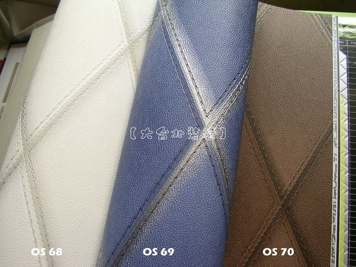 【大台北裝潢】OS國產現貨壁紙* 仿皮革 車縫線菱格(3色) 每支500元