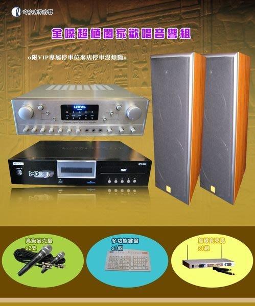 金嗓S-310伴唱機音響喇叭組買就送麥克風大鍵盤音色棒有買到賺到只有限最後五套大特賣