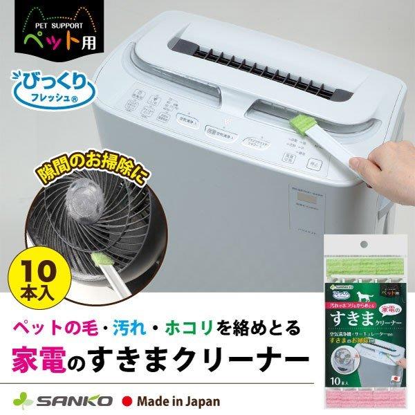 [霜兔小舖]代購 日本製 SANKO  寵物用具 家電清潔刷10入 空氣清淨機 循環扇