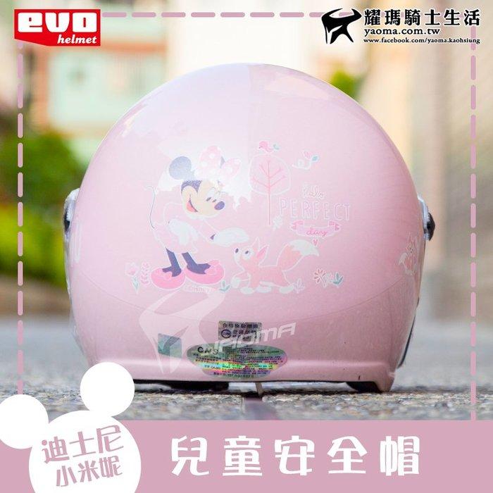 EVO兒童安全帽 小米妮2 粉紅 童帽 迪士尼正版授權 CA-003 兒童帽 米老鼠 米奇 耀瑪騎士機車部品