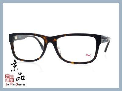 京品眼鏡 PUMA PU00470A 009 玳瑁色框 方框 光學眼鏡 公司貨 JPG