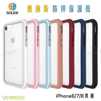 【WT 威騰國際】SOLiDE iPhone 6 / 7 / 8 (4.7) 共用 維納斯系列 可拆背蓋 手機殼 防摔殼