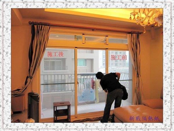 ☆新戰尊爵☆建築專用隔熱紙~~ 防止玻璃破裂散落 落地窗必備 超值優惠中^^1才60元^^