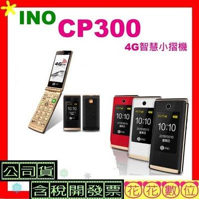 免綁約※花花數位※INO CP300 4G智慧小摺機『 1950元』摺疊手機 工作機 長輩機 可以LINE通話 含