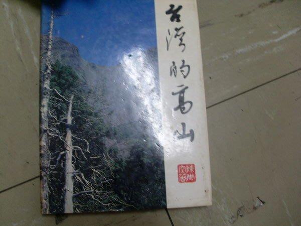 憶難忘書室☆民國70年自然科學文化出版陳世空著-----台灣的高山精裝本(長27.5CM*寬20CM)共1本