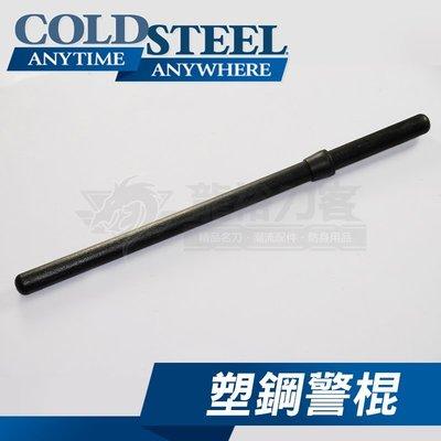 《龍裕》COLD STEEL/美式塑鋼圓棍/91NP26Z/長棍/防身/安全/外出/戶外/訓練用具/對打/練習