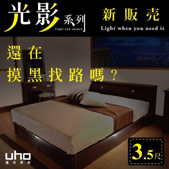 光影系列【UHO】3.5尺單人加強床底-B款