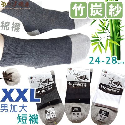 A-23-2 除臭-竹炭短襪(男加大)【大J襪庫】24-28cm-XXL吸汗棉襪除臭襪竹炭襪短襪學生襪-黑灰白色-台灣製