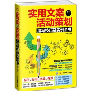 2【管理】實用文案與活動策劃撰寫技巧及實例全書