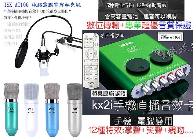 客所思 kx2i 手機直播音效卡+isk AT100電容麥克風+NB35支架+防噴網 送166音效軟體4890