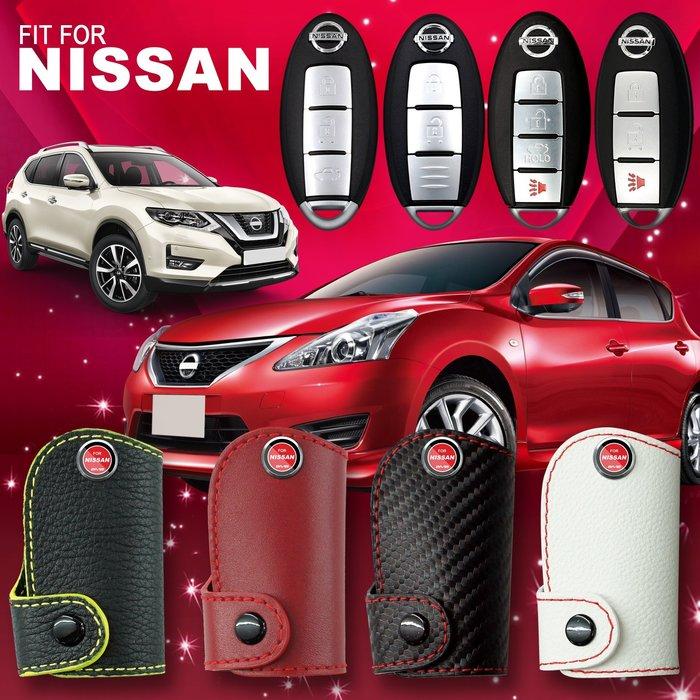 【優惠促銷】 Nissan Livina Tiida X-Trail Sentra Teana 汽車晶片 鑰匙皮套
