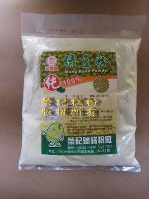 榮記糕粉-100%純生綠豆粉(600公克/包) 無糖 【綠豆沙 美容聖品】