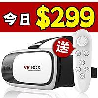 【假日照常出貨】送藍芽手把+海量資源+謎片 VR Box 3D眼鏡虛擬實境VR眼鏡 Case Vive 聖誕禮物交換禮物