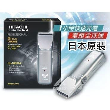 HITACHI 日立 頂級設計師款 電剪 CL-1000TA 環球電壓【小7美妝】