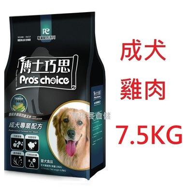 狗班長【超取可一包】~博士巧思 雞肉成犬7.5公斤狗