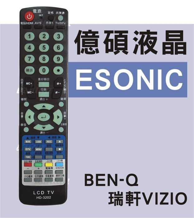 億碩 ESONIC BEN~Q 瑞軒VIZIO 液晶電視遙控器 全系列 HD~3202