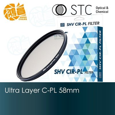 【鴻昌】STC Ultra Layer C-PL 58mm 雙面多層鍍膜偏光鏡 CPL