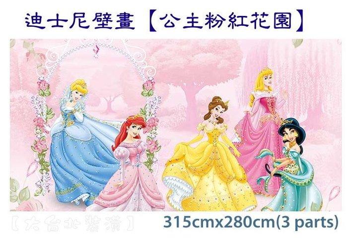 【大台北裝潢】迪士尼大型壁畫* 無紡布材質 兒童房主題牆壁紙 --迪士尼公主粉紅花園--