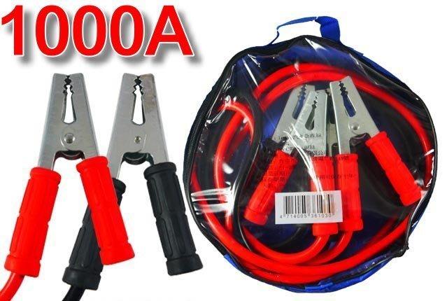 【吉特汽車百貨】1000A 救車線 電機師 電瓶急救線 8呎長 白鐵電瓶夾 附收納袋 安全線組 足夠救援