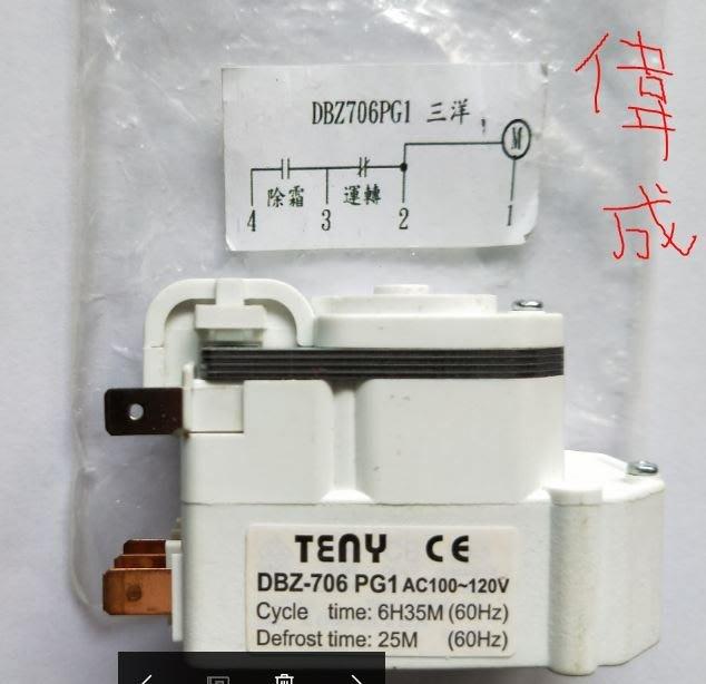 ~偉成電子商場~冰箱材料~三洋電冰箱~除霜定時器 除霜計時器 化霜器~ :DBZ706PG