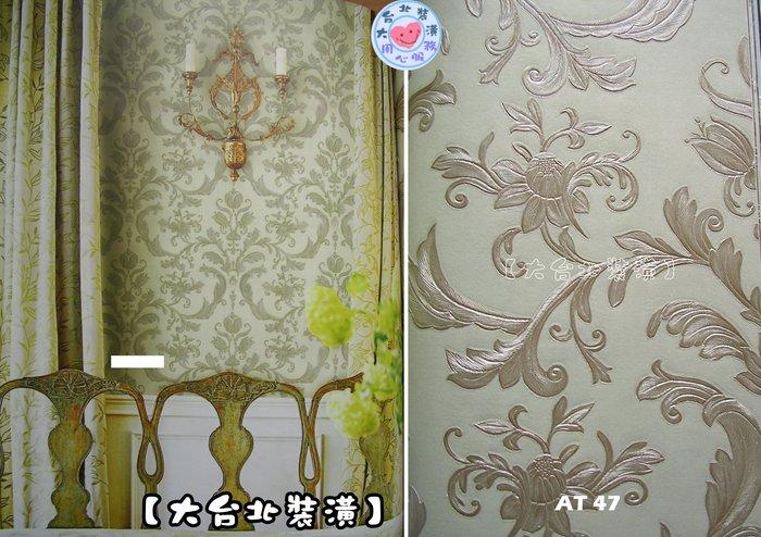 【大台北裝潢】AT無紡布現貨壁紙* 精緻花紋 亮粉古典圖騰(3色) 每支820元