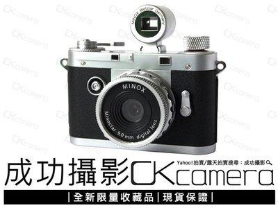 成功攝影 Minox DCC 5.1 Digital Classic 限量復刻 德國 美樂時 迷你數位相機