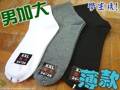L-52加大素面薄短襪【大J襪庫】夏天薄款-加大尺碼XL大腳男襪混棉-純白灰黑襪-彈性學生襪運動襪大人出國免洗襪-台灣製