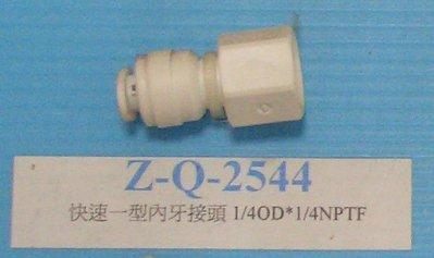 【清淨淨水店】塑膠接頭~Z-Q-2544 快速一型內牙接頭 二分牙二分管。15元