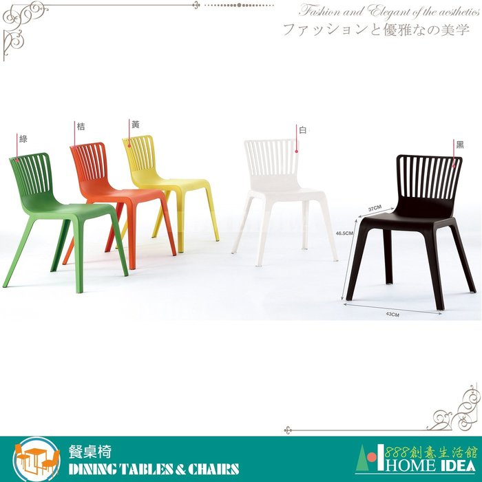 『888創意生活館』047-C661-1休閒椅PP-662$1,000元(17-5餐廳專用餐桌餐椅cafe咖)高雄家具