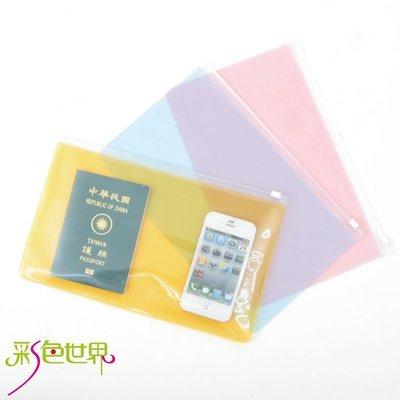 夾鏈套 旅行收納袋夾鏈袋塑膠票夾 大(1號)617-1
