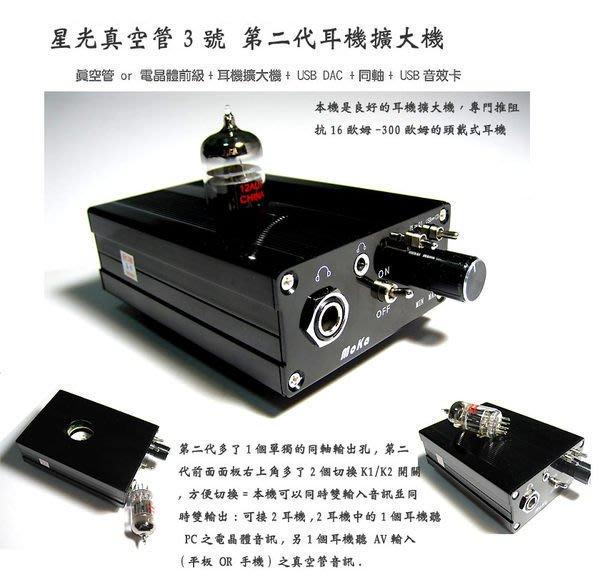 星光真空管3號第2代耳機擴大機 真空管 OR 電晶體 前級 +耳機擴大機+ USB DAC +同軸+ USB音效卡