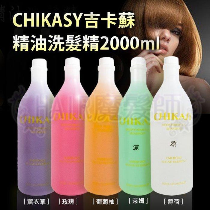 (2000ml) CHIKASY吉卡蘇精油洗髮精 萊姆/薰衣草/玫瑰/葡萄柚/薄荷  涼性/一般*HAIR魔髮師*