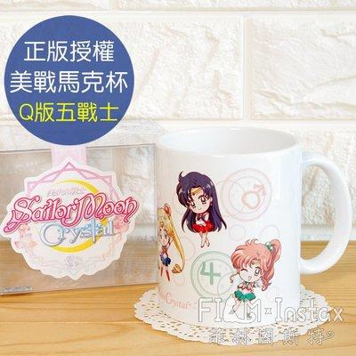 菲林因斯特《 美少女戰士 Q版 馬克杯 》正版授權 Sailormoon 五戰士