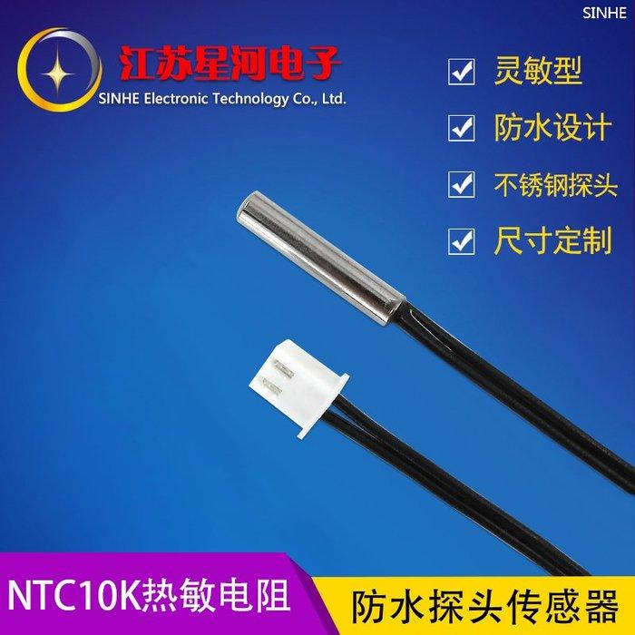 防水溫度探頭 2米 溫度傳感器 熱敏電阻NTC 10K 測溫頭帶線帶插頭 感溫線 感溫頭