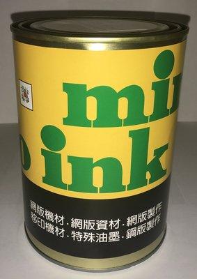 DIY印刷 網版印刷 絲印 PVC系列 油墨 四套色-紅色 台灣製造 品質可靠 1kg