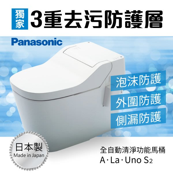 Panasonic 國際牌 全自動洗淨功能馬桶 A La Uno SⅡ 原廠保固一年 免治馬桶 防污防臭 馬桶座 日本製造 微電腦馬桶