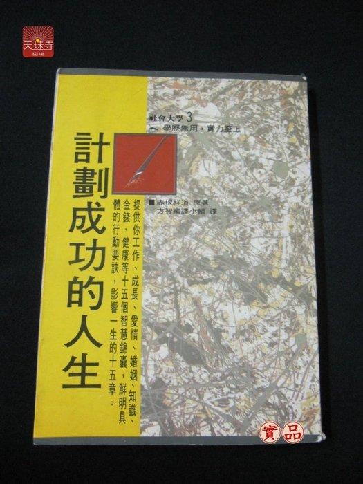 《計劃成功的人生》ISBN:9579685614│方智出版社│方智編譯│七成新,如要寄送 + 65元運費